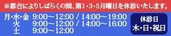 平日8:30~12:00/14:00~19:00