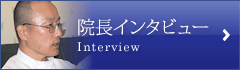 院長インタビュー
